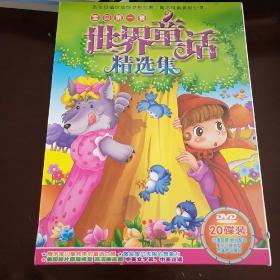 宝贝第一套世界童话精选集(DVD 20碟装)