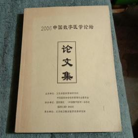 2006中国数字医学论坛(论文集)【5-1】