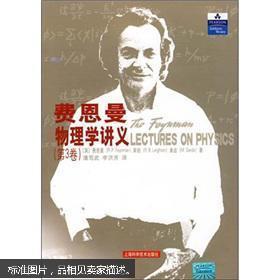 费恩曼物理学讲义(第3卷)