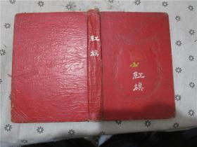 红旗 笔记本(五六十年代32开老笔记本,有字迹)