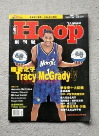 NBA官方杂志HOOP创刊号