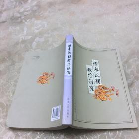 清末民初政治研究
