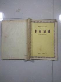 高等学校教学用书【机械制图】