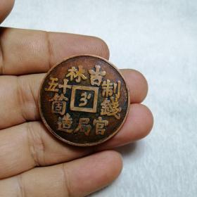 吉林官局造 光绪元宝 满穿试样 五十文铜板
