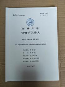 论文:吉林大学硕士学位论文 1945-1960年间日英关系