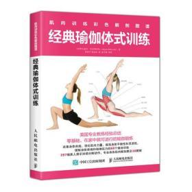 肌肉训练彩色解剖图谱 经典瑜伽体式训练 阿比盖尔·埃尔斯沃思   9787115466228