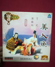 VCD:粤剧大典-3碟装-美人鱼--丁凡,陈韵红,主演