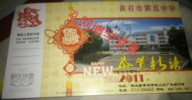 明信片 2011贺年有奖 黄石市第五中学 面值80分(已使用)