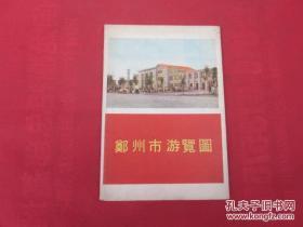 郑州市游览图(五六十年代印刷,大图折叠)