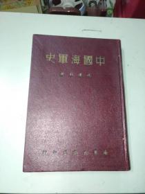 中国海军史