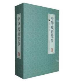 【正版】中华成语故事90228L