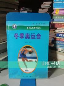 奥林匹克百科丛书:冬季奥运会