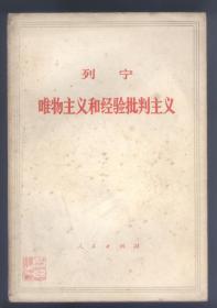 列宁: 唯物主义和经验批判主义