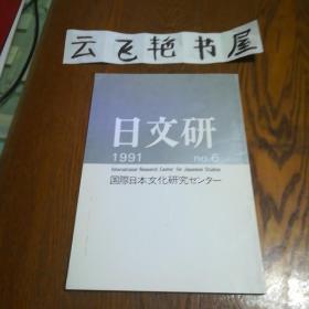 日本原版学术刊物:日文研 六 1991年