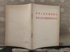 中华人民共和国刑法中华人民共和国刑事诉讼法
