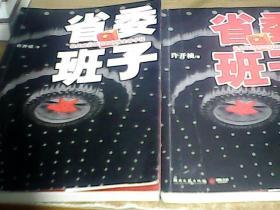 省委班子+省委班子2(两册合售)