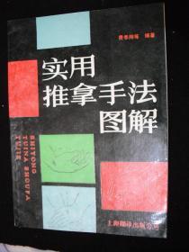 1990年出版的---16开大本----中医疗法----【【使用推拿手法图解】】----稀少