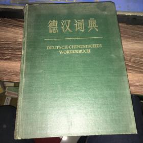 德汉词典 大16开巨厚本 馆藏