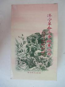 济宁革命斗争故事丛书 6册全