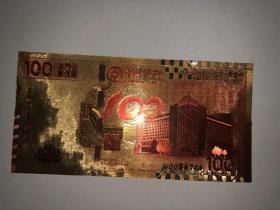 澳门币壹佰圆  纪念中国银行成立一百周年