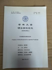 论文:吉林大学硕士学位论文 (学术学位)日本娼妓自由歇业运动