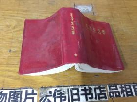 毛泽东选集一卷本-