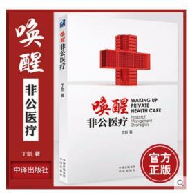 新书-唤醒非公医疗 非公医疗跨越发展4堂必修课 新型的思维和管理范式 丁剑著-中译出版社