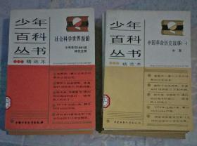 少年百科全书精选本 11本合售