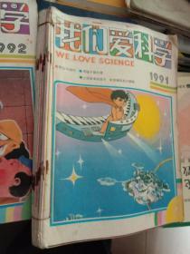 我们爱科学(1991年第1-12期)全,装订在一起合拍