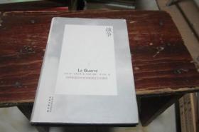 战争 (精装本)2008年诺贝尔文学奖获得主之代表作
