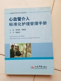心血管介入标准化护理管理手册/心血管内科专科护士培训用书