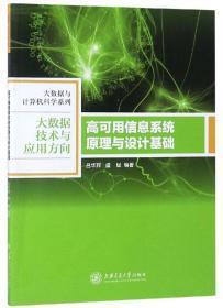 高可用信息系统原理与设计基础/大数据与计算机科学系列