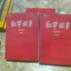 红军故事 1000例 (签增本 上 下册)