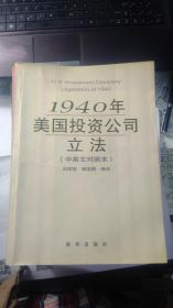 1940 年美国投资公司立法(中英文对照本)