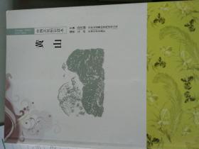 黄山 中国文化知识读本 主编金开诚