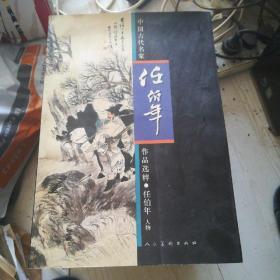 中国古代名家任伯年作品选粹(人物)【大8开】