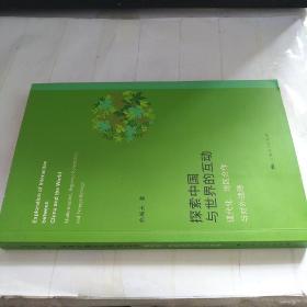 探索中国与世界的互动【作者签名本】