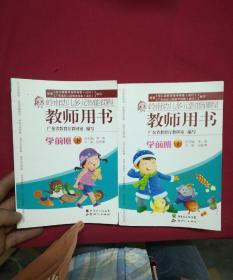 岭南幼儿多元智能课程教师用书.-学前班-上下