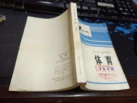 北京市中学试用教材 体育(供教师用)32开本
