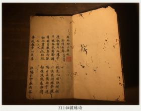 Z114#杂咏诗  文学古诗  古籍善本 线装二手手抄本