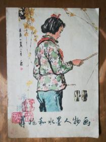 蒋兆和水墨人物画(左下角有油迹,品如图)