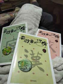 有故事的汉字(全三册)