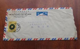 {会山书院}80#1975年6月11日台北寄日本九州贴古币邮票1枚航空实寄封