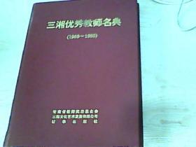 三湘优秀教师名典(1989-1995)【1版1印,量3000册】