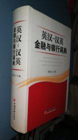 英汉汉英金融与银行词典(精装)