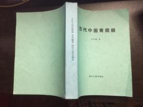 古代中国青铜器(下编 分论)复印本