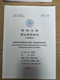 论文:吉林大学硕士学位论文(专业学位)缅甸独立后的国家现代化进程:政治发展和民族问题