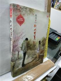 何以笙箫默 顾漫 沈阳出版社 中文32开小说
