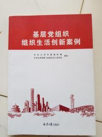 基层党组织组织生活创新案例
