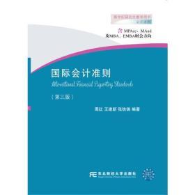 国际会计准则(第三版)